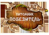 Питомник Победитель - ИНТЕРНЕТ-МАГАЗИН ЯГОДНЫХ И ДЕКОРАТИВНЫХ КУЛЬТУР
